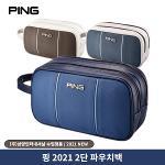 핑 2021 2단 파우치 클러치 골프파우치 삼양인터내셔날