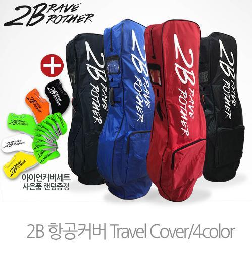 [사은품증정/아이언커버]2B/투비 골프항공커버 Travel Cover
