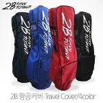 2B/투비 골프항공커버 Travel Cover/3colors