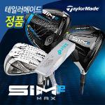 테일러메이드정품) SIM 2 MAX 경량스틸 풀세트(백세트포함)