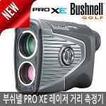 BUSHNELL 부쉬넬 PRO XE 레이저 골프 거리측정기/병행