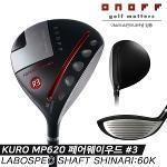 [마스터스인터내셔널 정품]다이와 2020 ONOFF KURO MP620(온오프 쿠로 MP620)페어웨이우드[#R3 15도][남성용][LABOSPEC SHAFT SHINARI:F60K]
