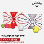 캘러웨이코리아 정품 슈퍼소프트(SUPER SOFT) 골프볼/골프공[2피스/12알][6COLORS]