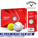 [한국캘러웨이골프 정품]2020 CHROME SOFT GRAPHENE TRIPLE TRACK(크롬소프트20 그래핀 트리플트랙) 골프볼 [4피스/12알][화이트/옐로우]