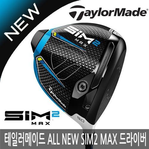 테일러메이드 SIM2 MAX 심2 맥스 드라이버 2021/병행