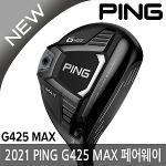 일본스펙/핑 G425 MAX 남성 페어웨이우드 2021년_병행