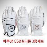 마루망 정품 GSB 실리콘 남성용 골프장갑3종세트