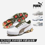 [코브라푸마골프코리아 정품] 푸마 2020 PUMA IGNITE PROADAPT (푸마 이그나이트 프로어댑트) 스파이크 골프화 모음[4COLORS][남성용]