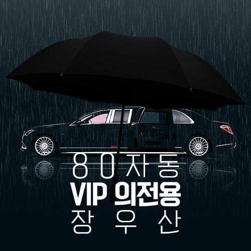 엑스넬스 80 VIP 의전용 초대형 자동 우산