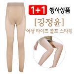 1+1행사 [강정윤]여성 봄,가을 고탄력 골프타이즈스타킹(UV차단)