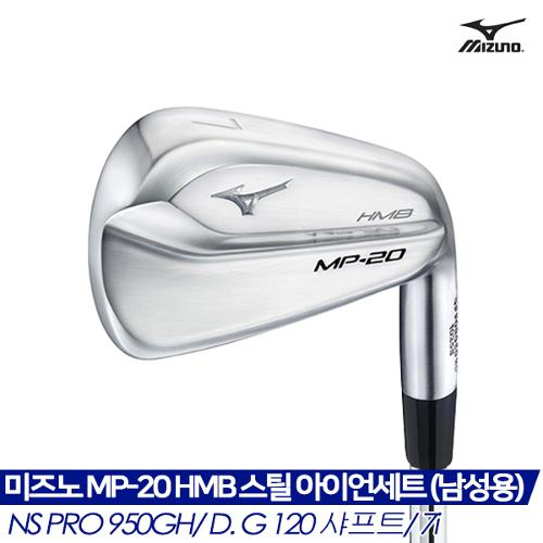 [한국미즈노정품]MP-20 HMB 스틸 아이언세트 [남성용] [NS PRO 950GH/ DYNAMIC GOLD 120 샤프트/ 7i]