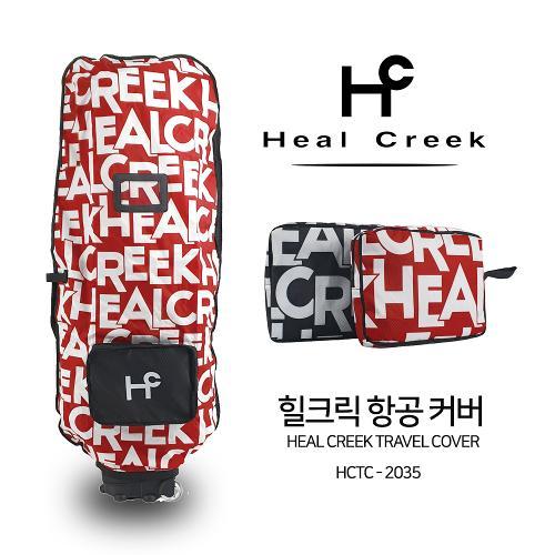 힐크릭 HCTC-2035 방수항공커버 일체형(1+1) 50개한정