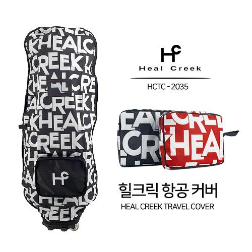 힐크릭 HCTC-2035 방수항공커버 일체형(1+1)