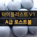 타이틀리스트 V1 A급 로스트볼 (10알)