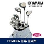 야마하 FEMINA 블루 여성 풀세트 골프백포함
