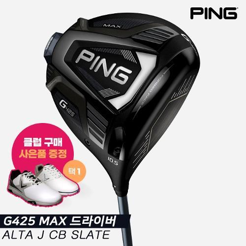 [캘러웨이 골프화 증정]삼양정품 PING G425 MAX 드라이버 [ALTA J CB SLATE]