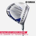 [오리엔트골프정품]2021 야마하 Inpres UD+2 드라이버[여성용][Air Speeder for Yamaha M421d]