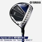 [오리엔트골프정품]2021 야마하 Inpres UD+2 페어웨이우드[남성용][Air Speeder for Yamaha M421f]