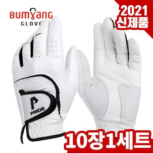 [2021년신제품]범양글러브 PRIDE 0402빨아쓰는원단 반양피 남성용 골프장갑-10PCS