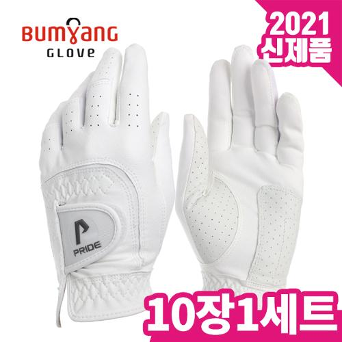 [2021년신제품]범양글러브 PRIDE 0402빨아쓰는원단 반양피 여성용 골프장갑-양손10SET