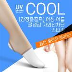 [강정윤골프] 여성 여름쿨냉감 스타킹(UV차단)