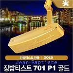 [장 밥티스트] 701 P1 블레이드 퍼터 골드