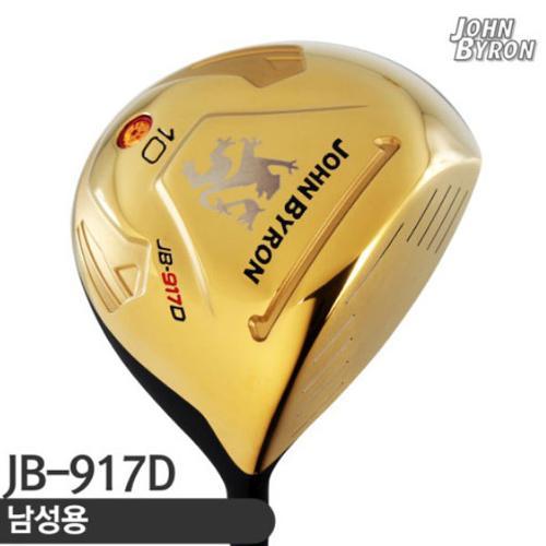 [존바이런] JB-917D 남성 드라이버