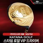 [카타나] 스타덤 로얄스페셜 VIP 고반발 드라이버
