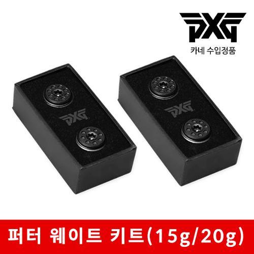[카네정품] PXG GEN2 퍼터웨이트 스몰키트 필드용품 15g/20g
