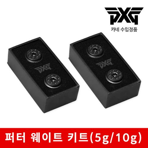 [카네정품] PXG GEN2 퍼터웨이트 스몰키트 필드용품 5g/10g