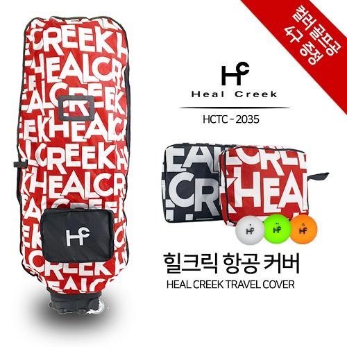 힐크릭 방수 항공커버 HCTC-2035