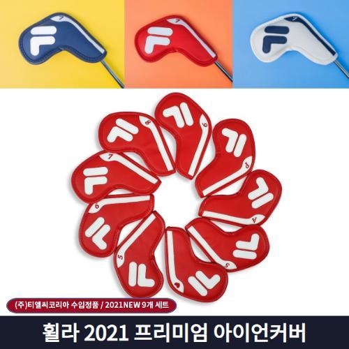 휠라 2021 프리미엄 아이언커버 9개세트 휠라코리아