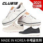 [2021년신상품]CLUB15 100%국내産 극세사가죽/생활방수/3D생고무아웃솔 명품수제 골프화-3종칼라