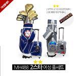 (테디베어005세트)무쯔미 혼마 정품 MH488 2스타 여성 풀세트 21년