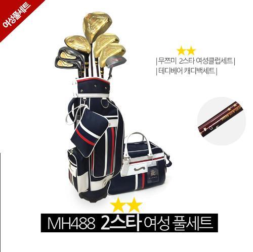 (테디베어102세트)무쯔미 혼마 정품 MH488 2스타 여성 풀세트 21년