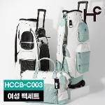 [힐크릭] 2021 HCCB-C003 여성 백세트