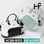 [힐크릭] 2021 HCBB-B003 여성 보스턴백
