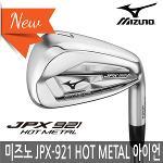일본스펙/미즈노 JPX 921 HM 카본 6아이언 2021년