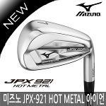 일본스펙/미즈노 JPX 921 핫메탈 스틸 6아이언 2021년