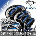 캘러웨이 REVA 여성 9개풀세트(클럽세트만)2021_병행