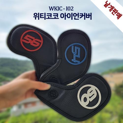 위티코코 WKIC - I02 웨지커버 아이언커버(낱개판매)