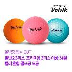 [볼빅 정품] X-OUT 2피스/3피스/3~4피스 혼합 2더즌 골프공_24알