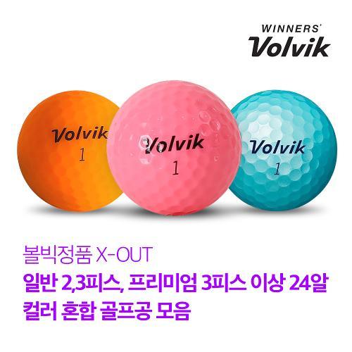 [볼빅 정품] X-OUT 2피스/3피스 혼합 2더즌 골프공_24알