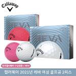 캘러웨이 레바 여성전용 2PC 골프공 골프볼 컬러볼 2021년