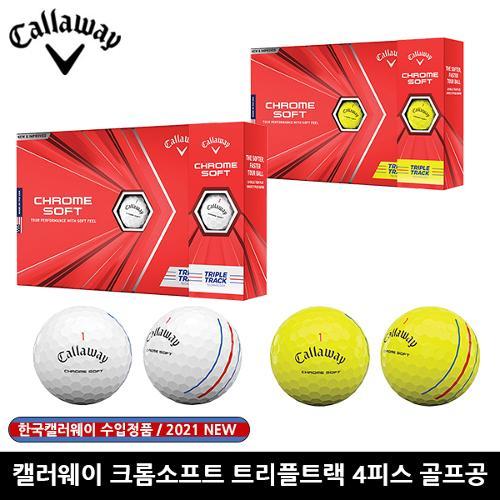 캘러웨이 2021 크롬소프트 트리플트랙 골프공 골프볼 한국캘러웨이골프