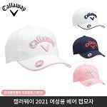 캘러웨이 2021 우먼스 베어캡 여성 모자