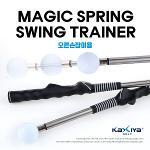 [KAXIYA] 카시야 매직 스프링 스윙 연습기