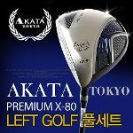아카타 X80 남성용 왼손 풀세트 골프클럽