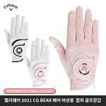 캘러웨이 2021 CG BEAR 베어 여성용 양손장갑 합피 골프장갑