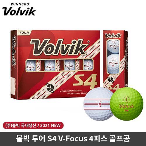 볼빅 2021년 TOUR S4 V-FOCUS 4피스 골프공 골프볼